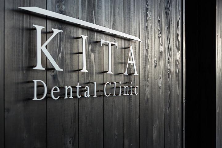 徳島市の歯科(歯医者)喜多歯科クリニック外観