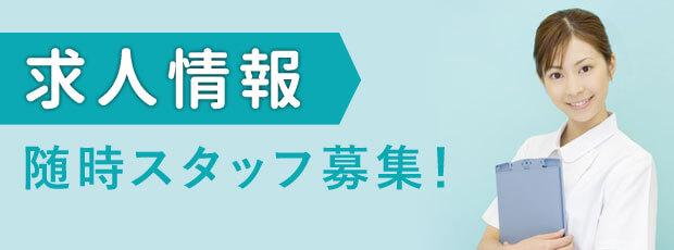 徳島市 歯科衛生士求人情報