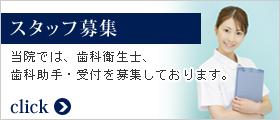 徳島市の歯科医院(歯医者)喜多歯科クリニック/KITA Dental Clinic求人情報