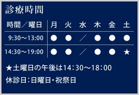 徳島市の歯科医院(歯医者)喜多歯科クリニック/KITA Dental Clinic診療時間